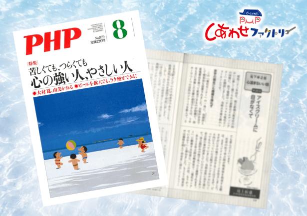 アイスクリームに目がなくて――月刊『PHP』連載「松下幸之助 心温まるいい話」(川上恒雄執筆コラム)
