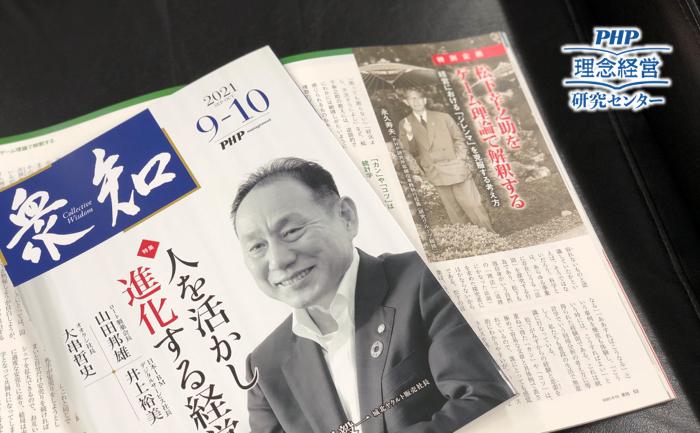 「松下幸之助をゲーム理論で解釈する」永久寿夫が『衆知』21年9-10月号に寄稿