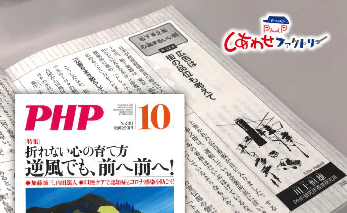 広告は街の品位も考えて――月刊『PHP』連載「松下幸之助 心温まるいい話」(川上恒雄執筆コラム)