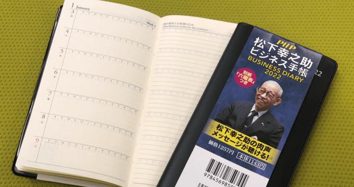 【肉声メッセージの購入特典あり】『松下幸之助ビジネス手帳 2022』発売中!