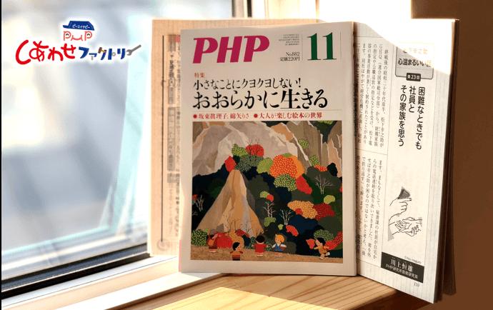 困難なときでも社員とその家族を思う――月刊『PHP』連載「松下幸之助 心温まるいい話」(川上恒雄執筆コラム)
