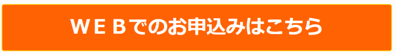 2017しあわせセミナー WEB申し込み.png