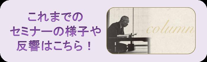 松下幸之助経営塾 コラム バナー.png