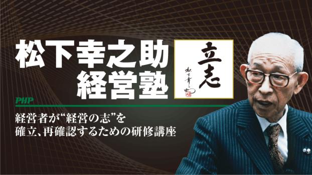 経営セミナー 松下幸之助経営塾 Facebook.png