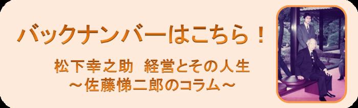 佐藤専務 コラムBNのバナー.png
