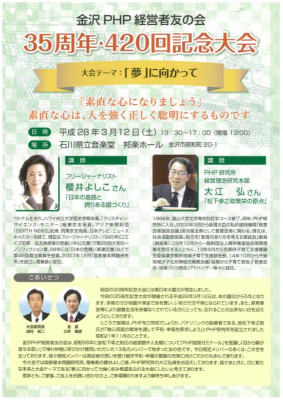 kanazawa-keiei-php.png